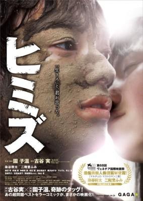 ヒミズ(映画)