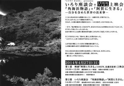 いろり座談会+16mmフィルム上映会『角海浜物語』×『阿賀に生きる』 一自分を含めた世界の出来事-チラシ(画像をクリックするとチラシのPDFがダウンロードできます)